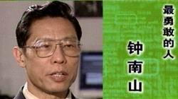 钟南山:最好的医生是自己 - 老教授 - 老教授
