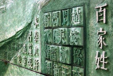 中国姓氏起源 - 雨中的冰 - 冰的博客,非一样的精彩!