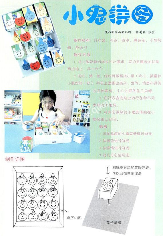 黑色 资源/制作材料:衬衣盒、彩纸、胶水、黑色笔、小酸奶箱、裁纸刀;,...